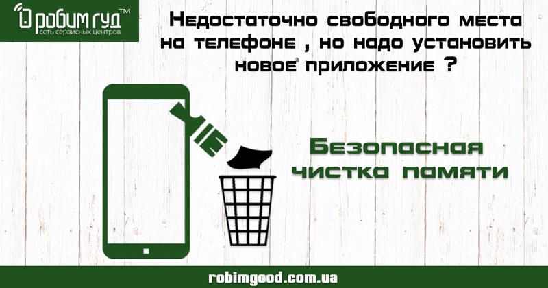 Как правильно очистить смартфон от мусора - РОБИМ ГУД